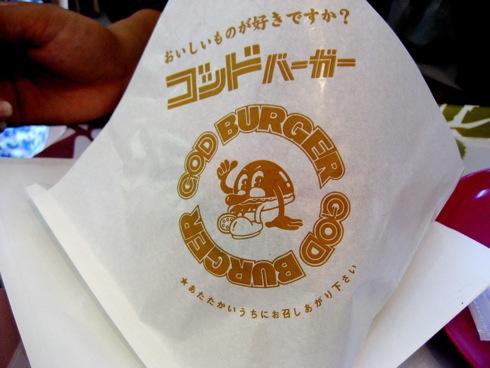 ゴッドバーガー 広島市 横川の名物店