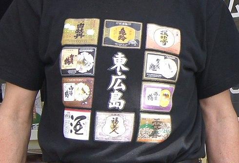 東広島市西条のお酒Tシャツ
