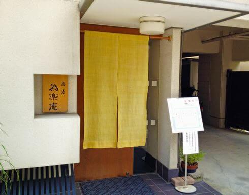 為楽庵(いらくあん) こだわりの蕎麦屋が 広島ミシュランに
