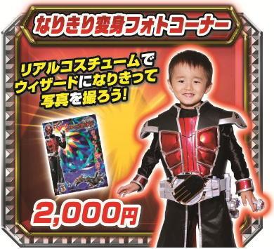 仮面ライダーアクションスタジアム、広島で仮面ライダーに変身できる施設が期間限定