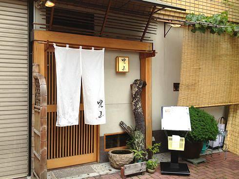 日本料理 児玉、家庭的な広島の2つ星店