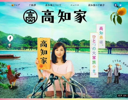 高知県は高知家へ、広末涼子が記者会見「高知県は、ひとつの大家族やき」
