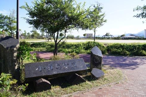 小田島公園 入口の画像