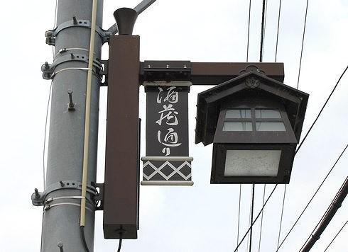 酒蔵通り、東広島市西条の町並み7