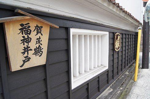 東広島市西条 酒蔵通り、仕込み水