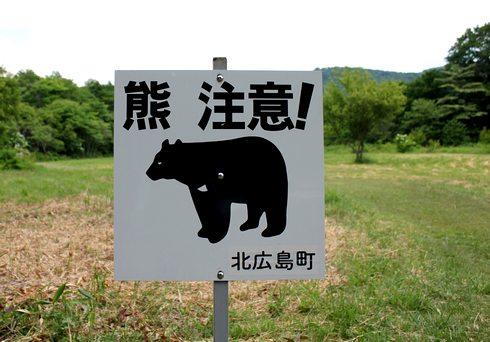 広島 八幡湿原 ツキノワグマ(熊)注意