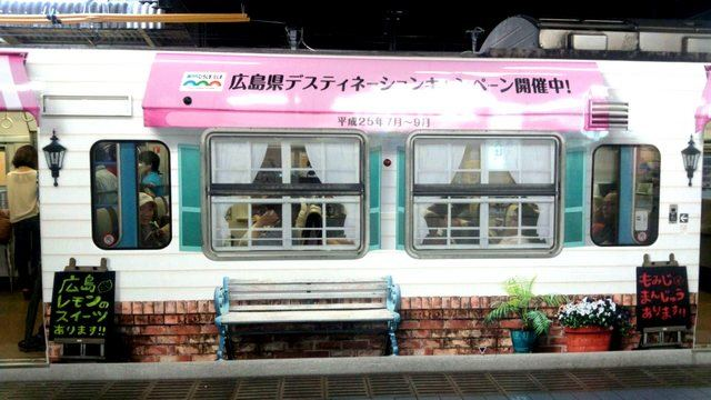 JRまんぷく宝しま号 広島ラッピングトレイン2