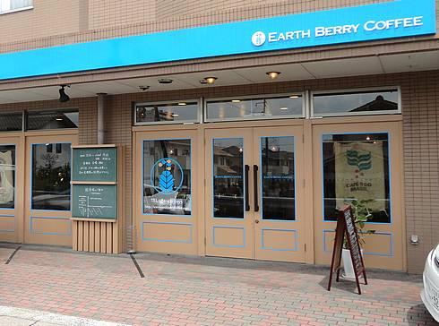 アースベリーコーヒー、東広島市で試飲もできる自家焙煎珈琲のお店