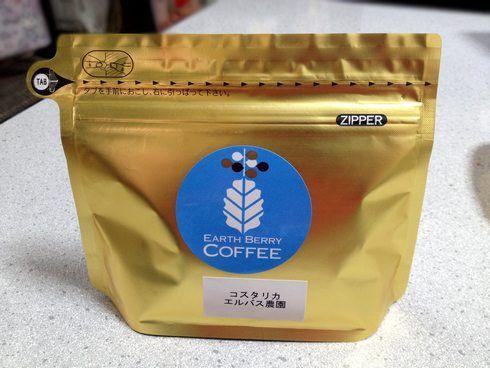 アースベリーコーヒーの珈琲豆を購入