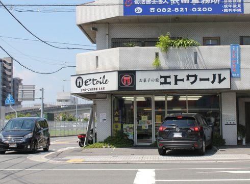広島 海田 エトワールの外観