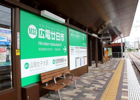 新しい 広電 廿日市駅の画像3