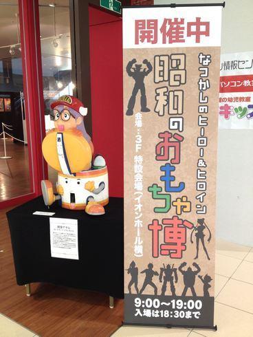 昭和のおもちゃ博、広島 入口の様子