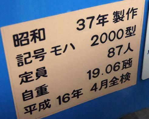 パルティフジ坂 電車の画像10