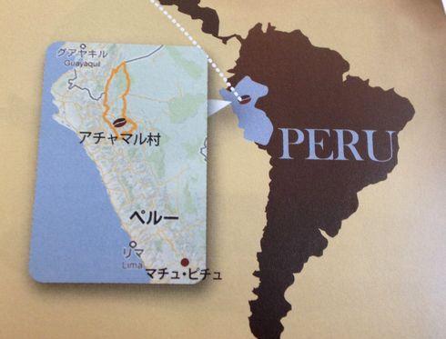RiCO(リコ)のコーヒー豆は、ペルーのアマチャル村産