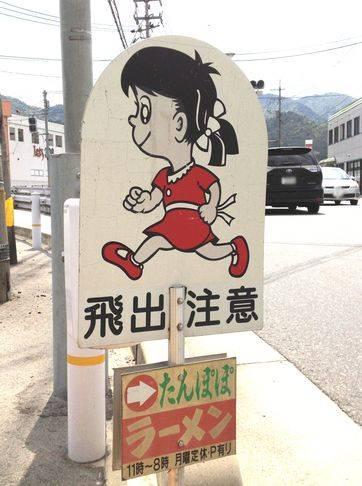 広島市安佐北区志和口 の、飛び出し禁止看板 女の子