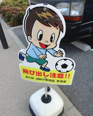 東広島市福富の飛び出し坊や