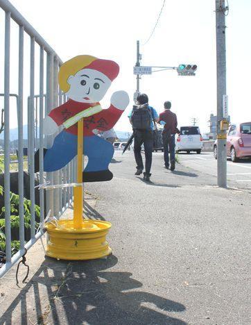 北広島町の飛び出し坊や