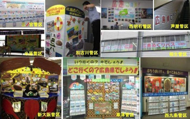 広島県デスティネーションキャンペーン 駅の手作り看板2