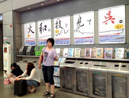 京阪神のJR駅には、手作りの広島がいっぱい