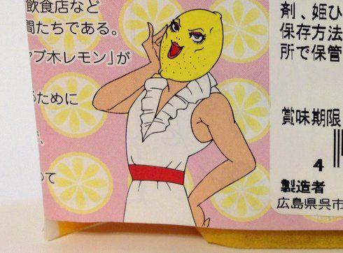 レモンの故郷 ヤブ木レモンさん