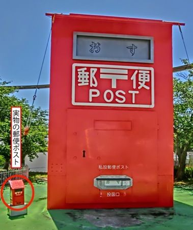 世界一大きな郵便ポスト、山口 常盤公園で投函