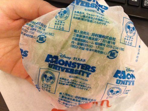モンスターズユニバーシティ肉まん 裏紙