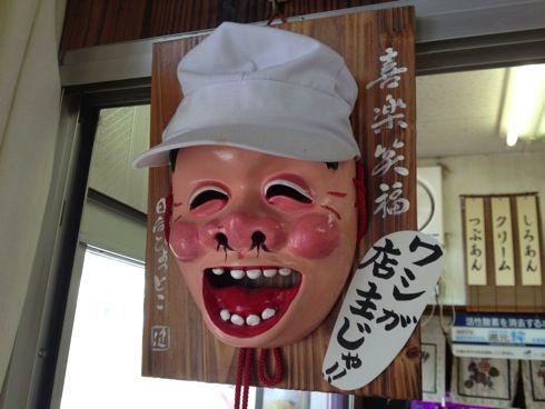 津保美堂製菓(つぼみどう) のお面