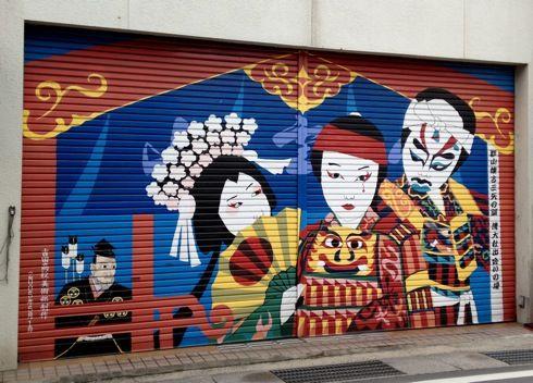 地元の魅力描く シャッターアート、吉田の商店街を鮮やかに