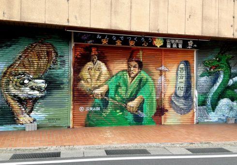安芸高田市 シャッターアート