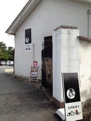 円座(わろうだ)、西条・賀茂輝の酒蔵カフェで 吟醸酒グルメに舌鼓
