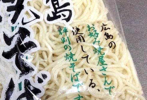 焼きそばに使用する、広島の細切り麺