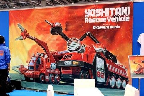 まるでシャア専用!次世代消防車、大河原邦男デザインがカッコよすぎる
