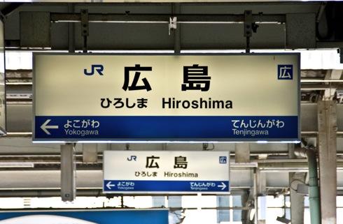 最も魅力的な都道府県ランキング、広島は2ランクアップ18位