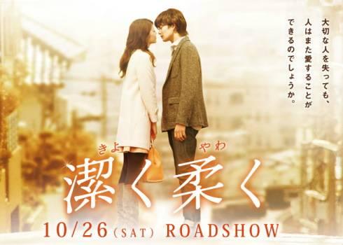 広島ロケが行われた 映画 潔く柔く、10月26日より公開へ 予告編ムービーも
