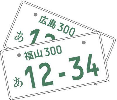 広島県の車のナンバープレートの地名は何種類で、境目はどこ?
