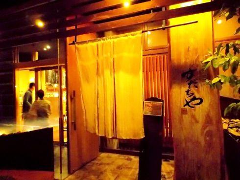 すだちや、鶏と肴メニューが豊富な福山の居酒屋さん