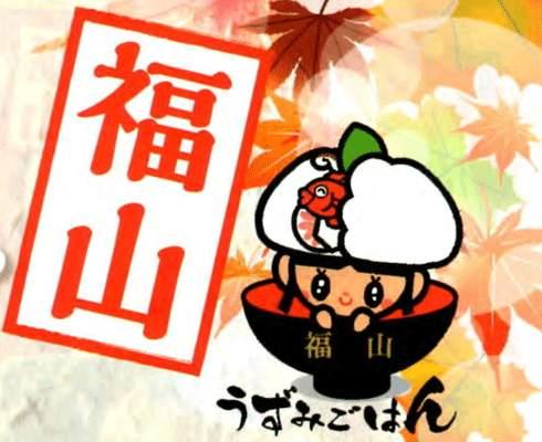 うずみフェスタ2013、福山の郷土料理を秋の味覚とともに満喫しよう