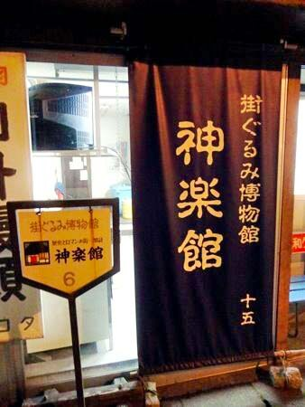 ヨコタ製菓 隣の神楽館
