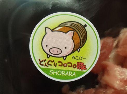ろこぴー、どんぐりコロコロ豚のキャラは庄原に育てられたブランド豚
