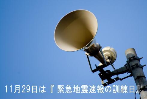 11月29日は 緊急地震速報の訓練日です!