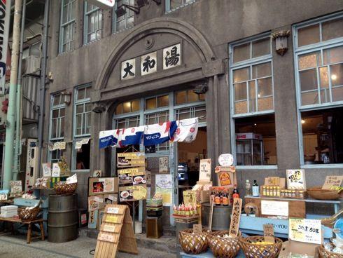 ゆーゆー、尾道商店街の銭湯を改装したレトロなカフェ