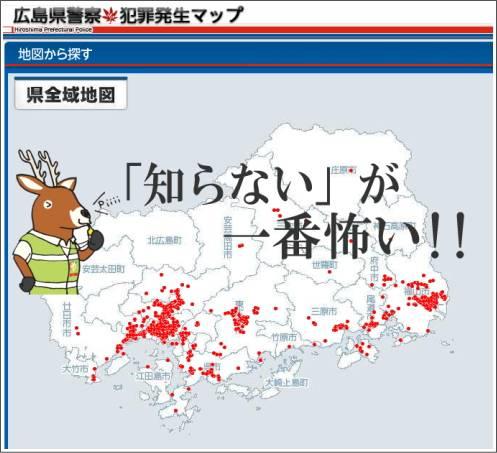 知らないのは怖い!犯罪発生場所が地図で確認できる、広島県警犯罪発生マップを活用しよう