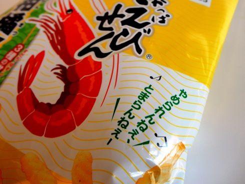 かっぱえびせん 柑橘ミックス 画像2