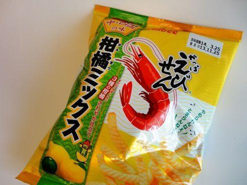 かっぱえびせん 柑橘ミックス、中四国の爽やかな香り