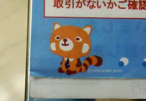 広島銀行 ひろくん 画像3