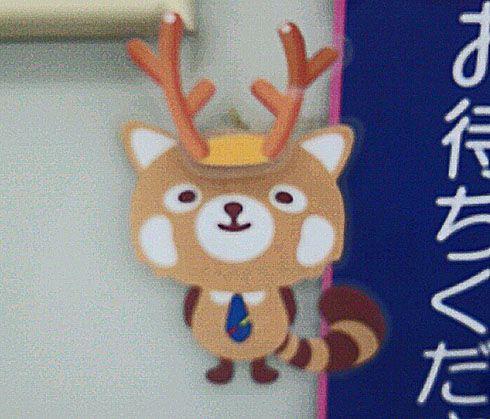 広島銀行 ひろくん 画像4