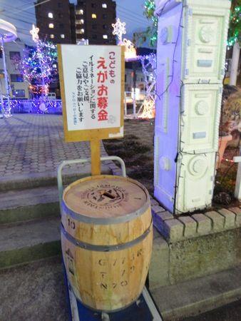 大竹駅前イルミネーション 画像7