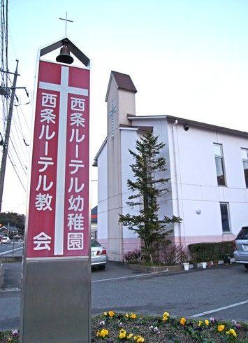 ケネディの鐘、東広島市西条のルーテル教会に ジョンFケネディから贈られた「愛の鐘」