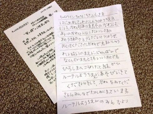 キャロライン・ケネディ駐日米大使にお手紙を