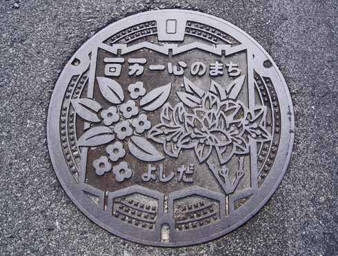 安芸高田市吉田のマンホール